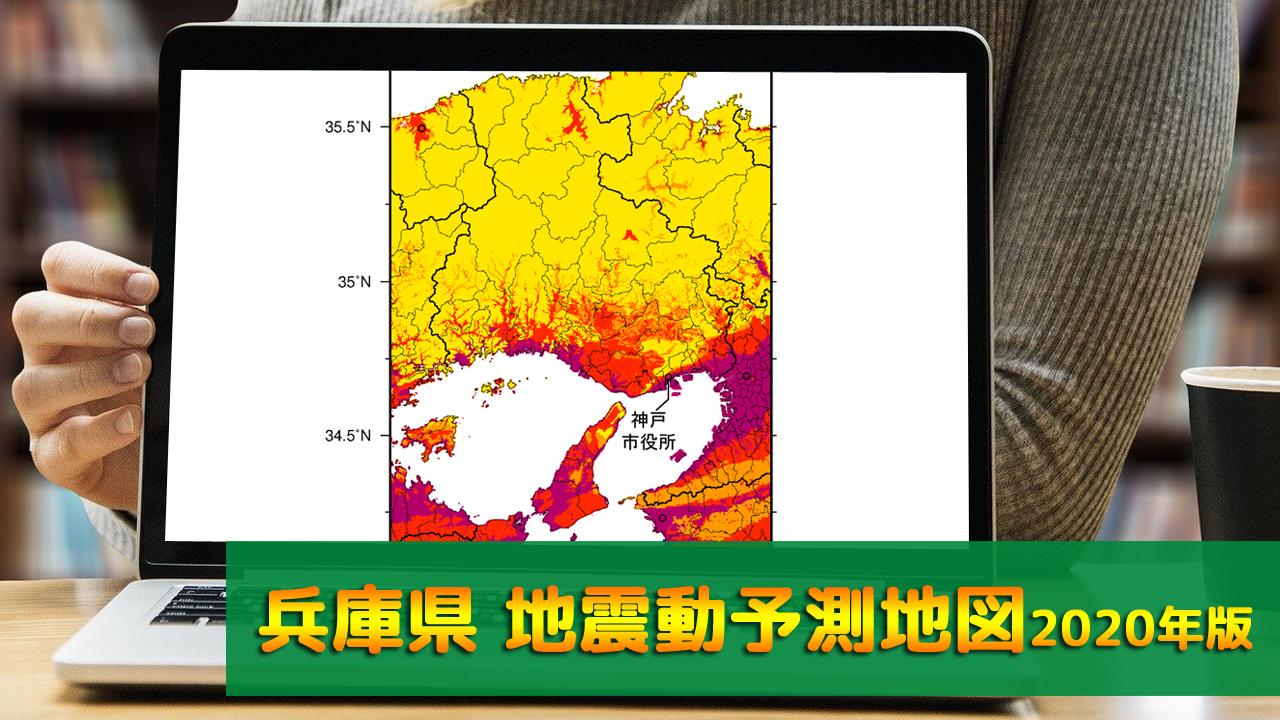 28_兵庫県地震動予測地図(2020年版)