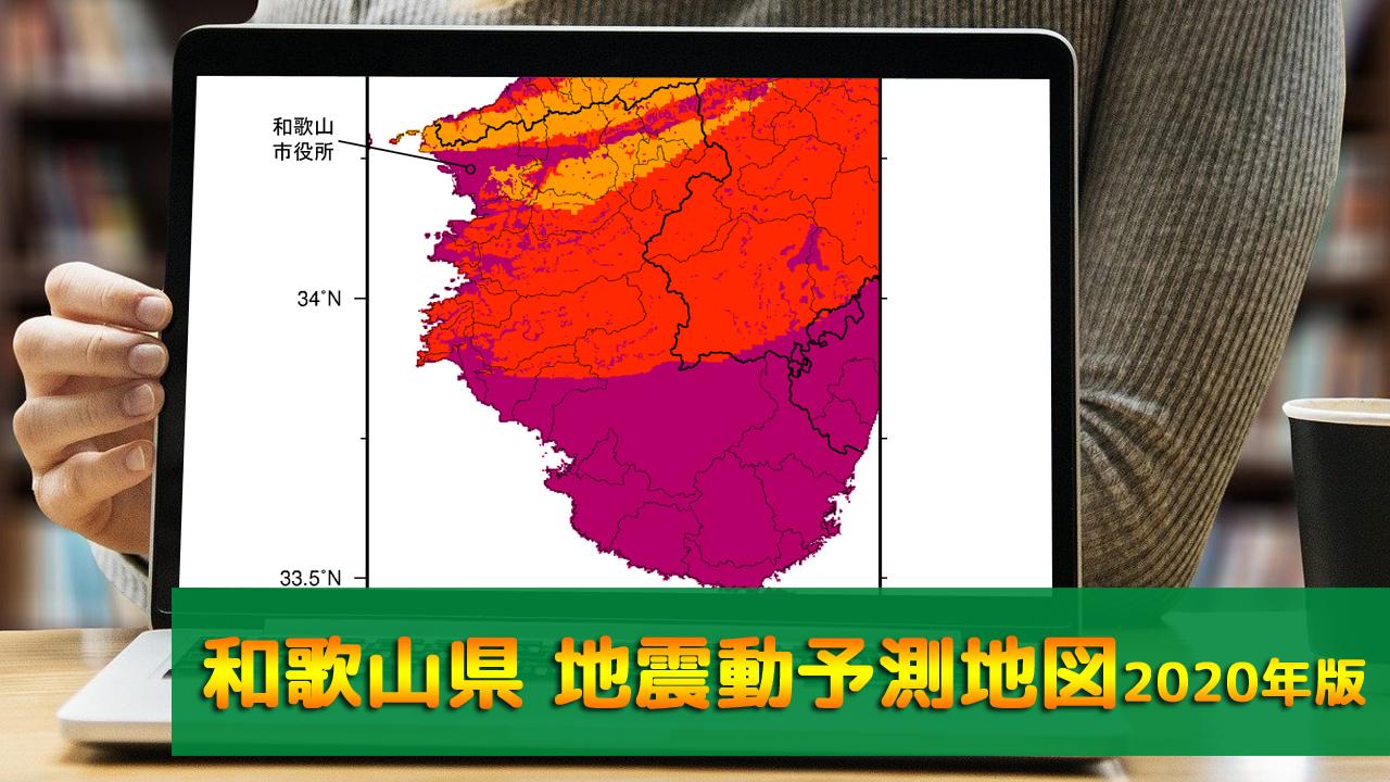 30_和歌山県地震動予測地図(2020年版)