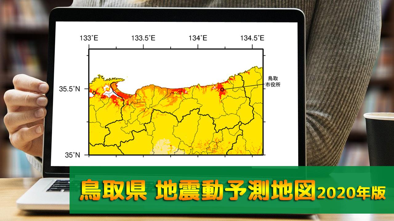 31_鳥取県地震動予測地図(2020年版)