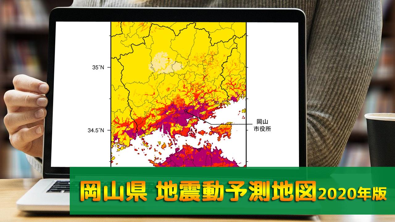 33_岡山県地震動予測地図(2020年版)