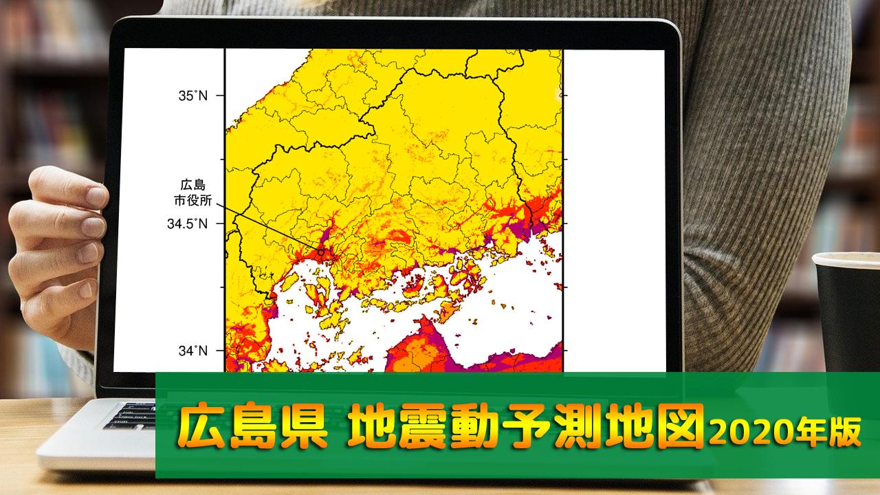 34_広島県地震動予測地図(2020年版)