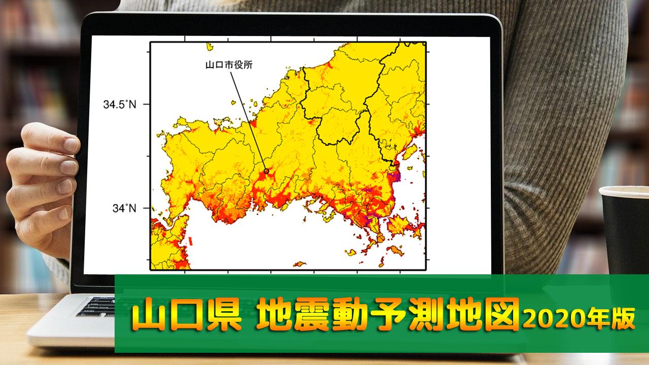 35_山口県地震動予測地図(2020年版)