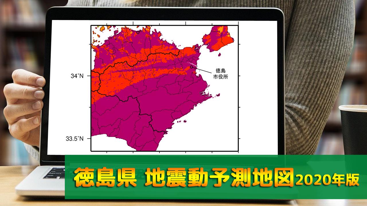 36_徳島県地震動予測地図(2020年版)