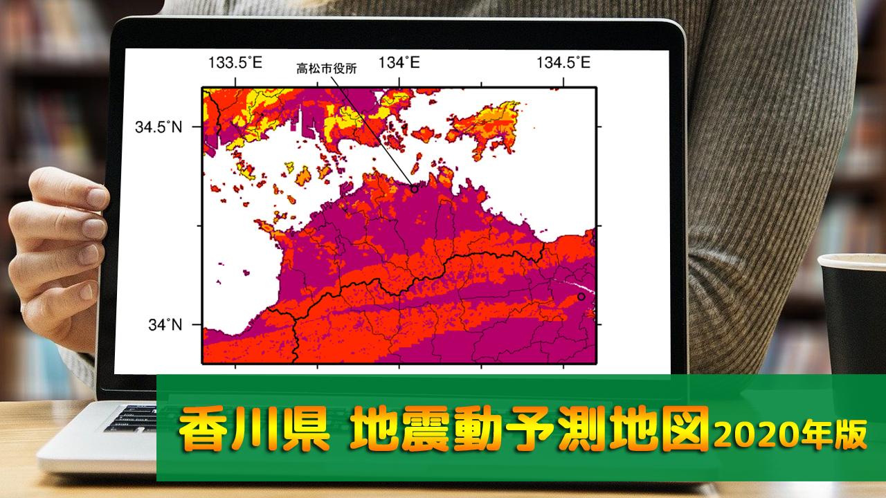 37_香川県地震動予測地図(2020年版)