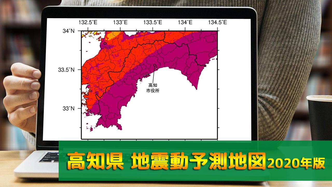 39_高知県地震動予測地図(2020年版)