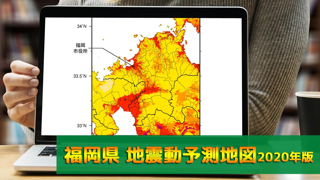 40_福岡県地震動予測地図(2020年版)