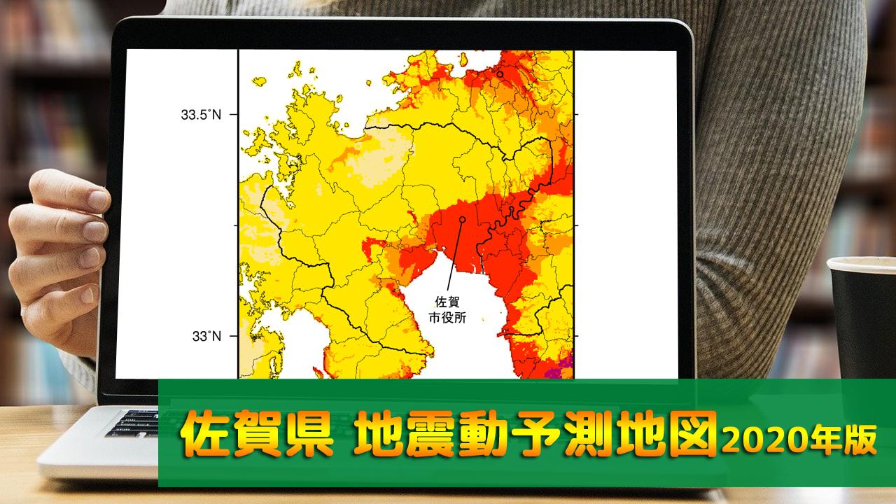 41_佐賀県地震動予測地図(2020年版)