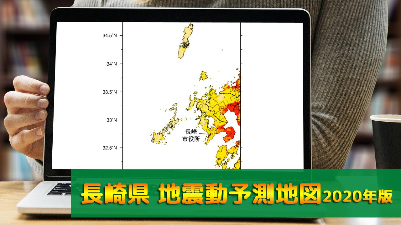 42_長崎県地震動予測地図(2020年版)