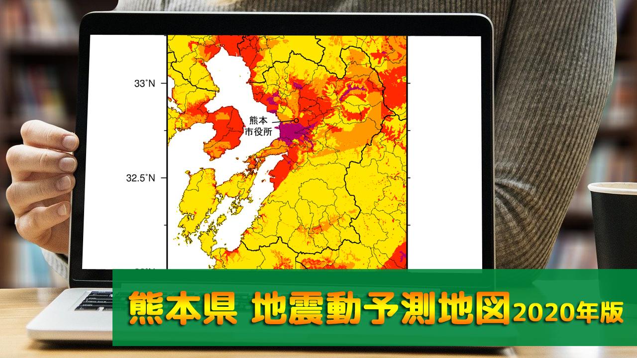 43_熊本県地震動予測地図(2020年版)