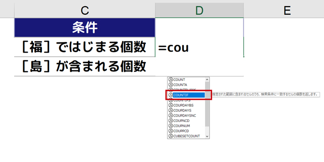D2セルに[=cou]と入力