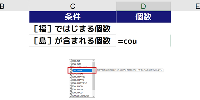 D3セルに[=cou]と入力