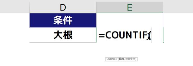 E2セルに[=COUNTIF(]と入力される
