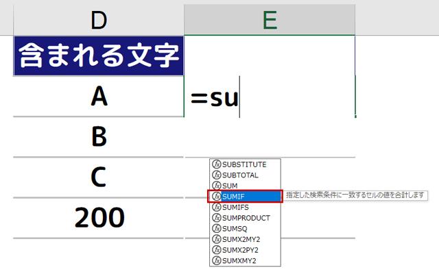 E2セルに[=su]と入力し、SUMIFを選択