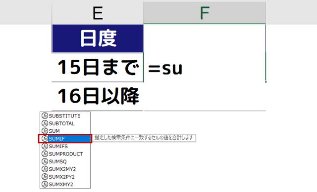 F2セルに[=su]と入力し、SUMIFを選択