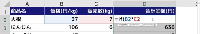 IF関数を入力するD2セルにIF関数を入力する