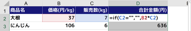 IF関数を入力するD2セルにIF関数を入力する2