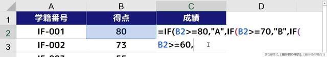 IF関数 3つ目の論理式
