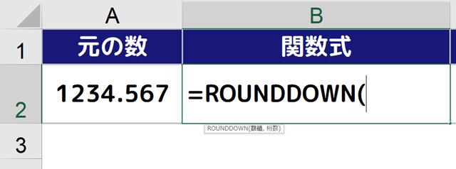 RD|B2セルに[=ROUNDDOWN(]と入力