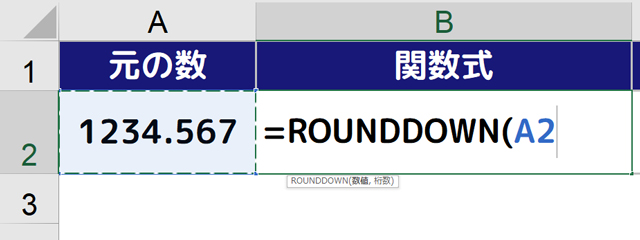 RD|B2セルに[=ROUNDDOWN(A2]と入力