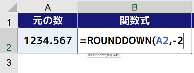 RD|B2セルに[=ROUNDDOWN(A2,-2]と入力