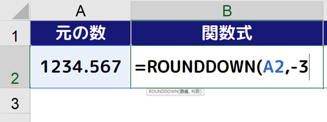 RD|B2セルに[=ROUNDDOWN(A2,-3]と入力