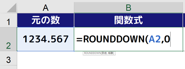 RD|B2セルに[=ROUNDDOWN(A2,0]と入力