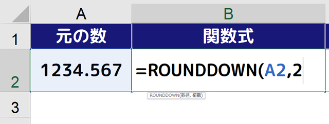 RD|B2セルに[=ROUNDDOWN(A2,2]と入力