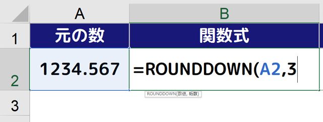 RD|B2セルに[=ROUNDDOWN(A2,3]と入力