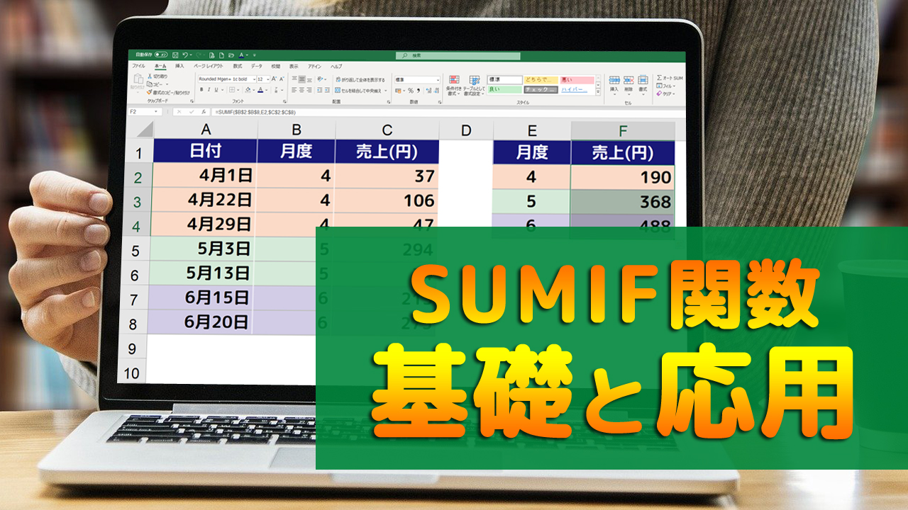 SUMIF関数の基礎と応用