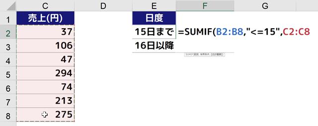 SUMIF 合計範囲を入力する