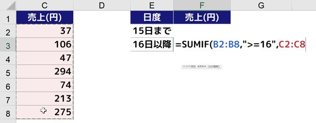 SUMIF 合計範囲を入力する2