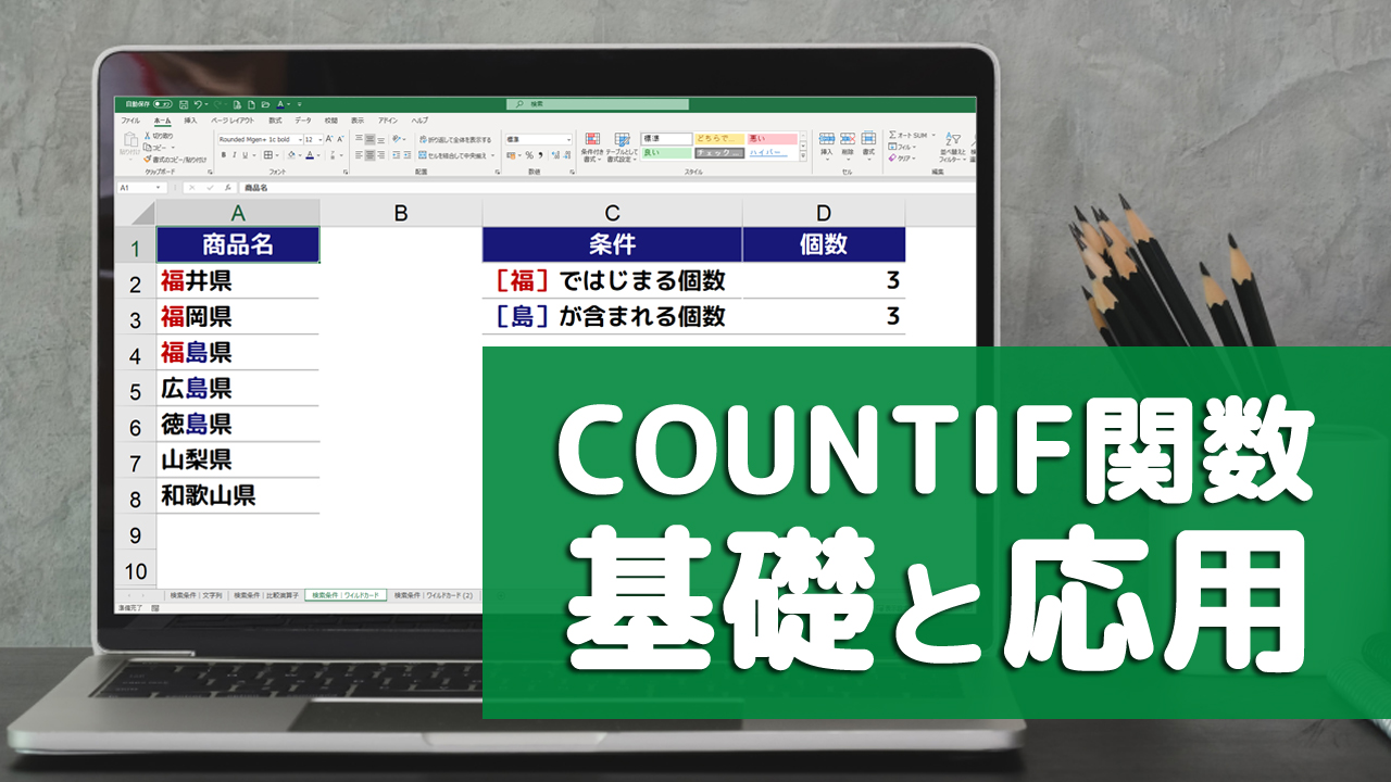 excel-0120_COUNTIF関数の基礎と応用