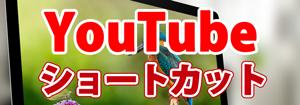 YouTubeショートカット