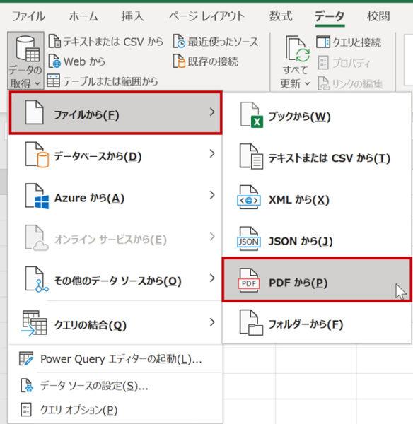 ファイルからPDFから