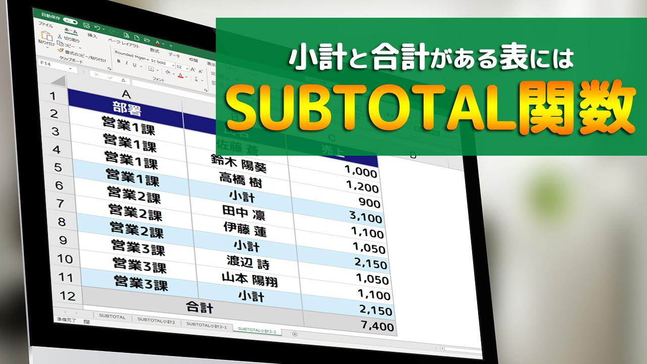 小計と合計がある表にはSUBTOTAL関数