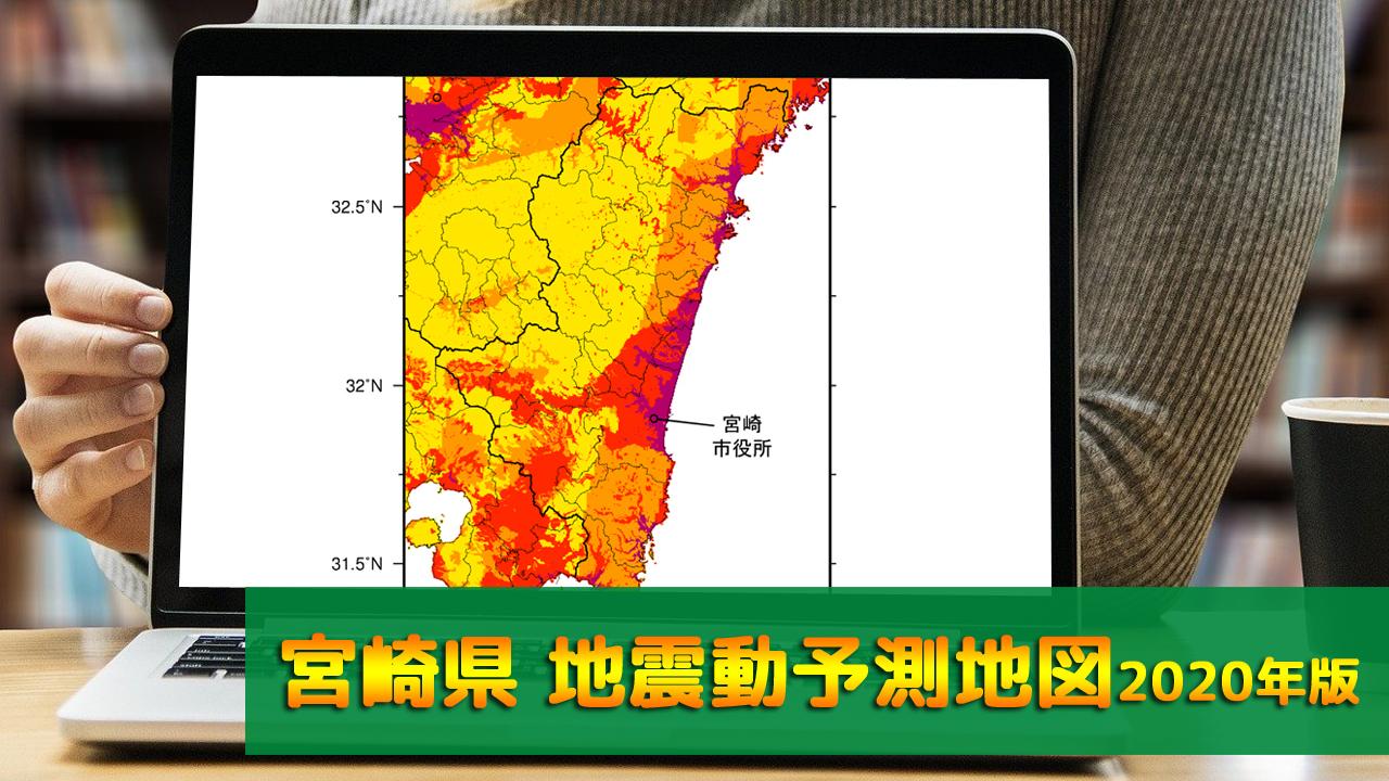 45_宮崎県地震動予測地図(2020年版)