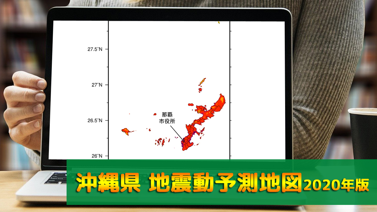 47_沖縄県地震動予測地図(2020年版)