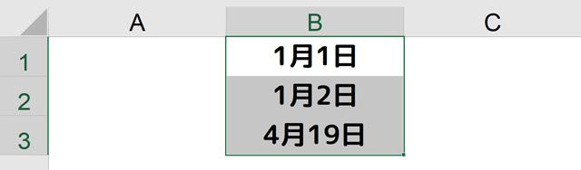 B1~B3が月日表示になりました