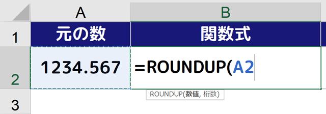 B2セルに[=ROUNDUP(A2]と入力