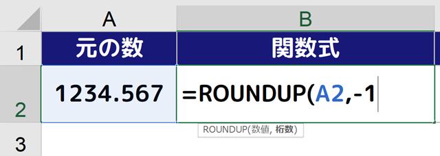 B2セルに[=ROUNDUP(A2,-1]と入力