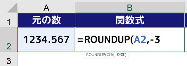 B2セルに[=ROUNDUP(A2,-3]と入力