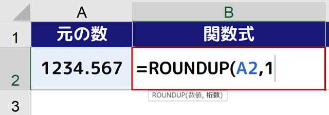 B2セルに[=ROUNDUP(A2,1]と入力