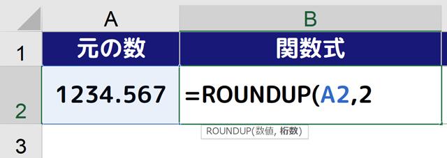 B2セルに[=ROUNDUP(A2,2]と入力