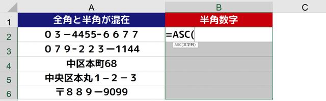 B2セルに=ASC(と入力される
