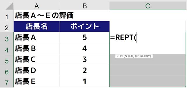 C3セルに=REPT(と入力される