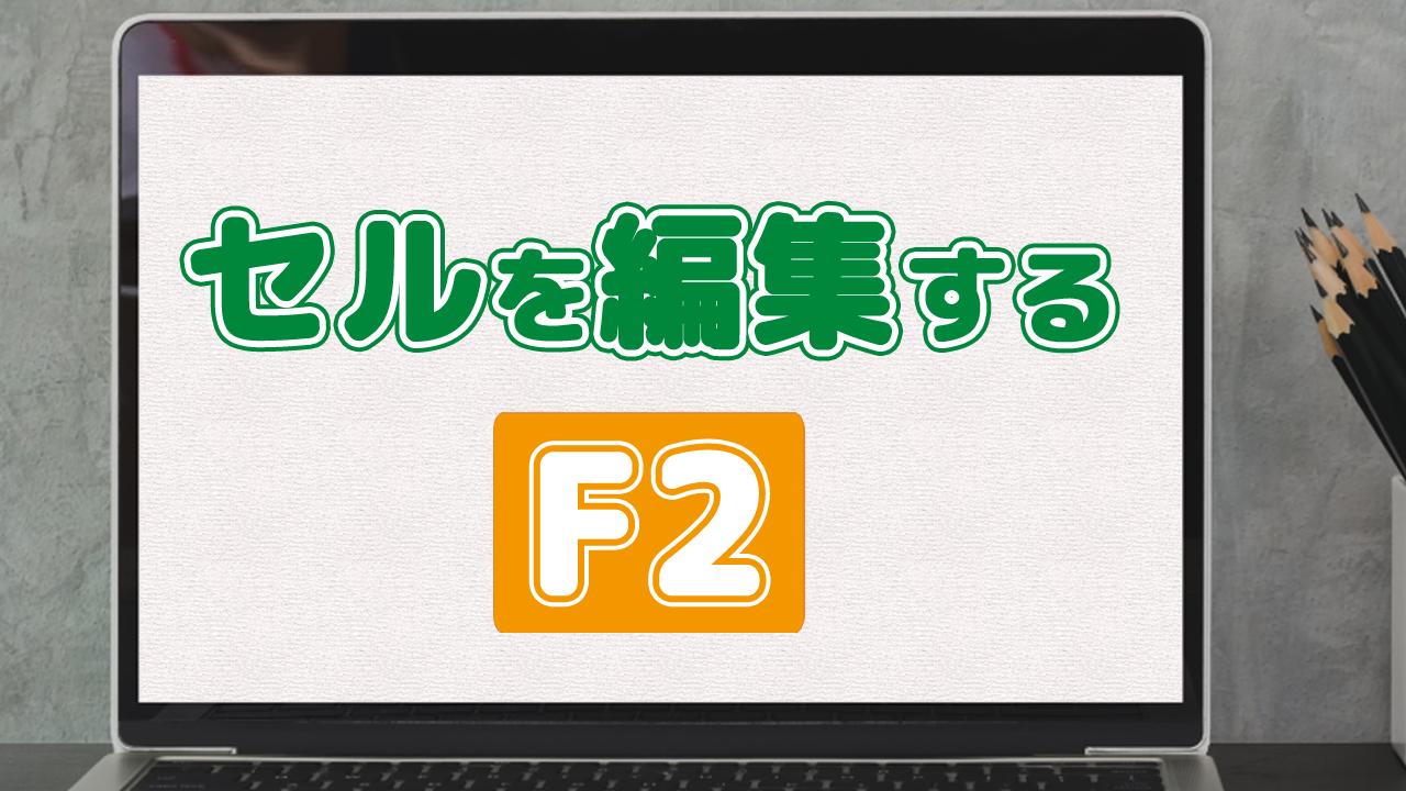 F2(セルを編集する)