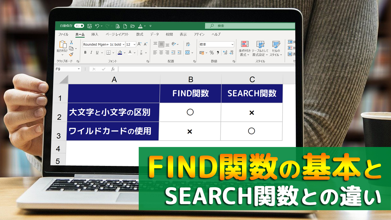 FIND関数の基本とSEARCH関数との違い