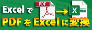 PDFをExcelに変換!