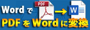 PDFをWordに変換!