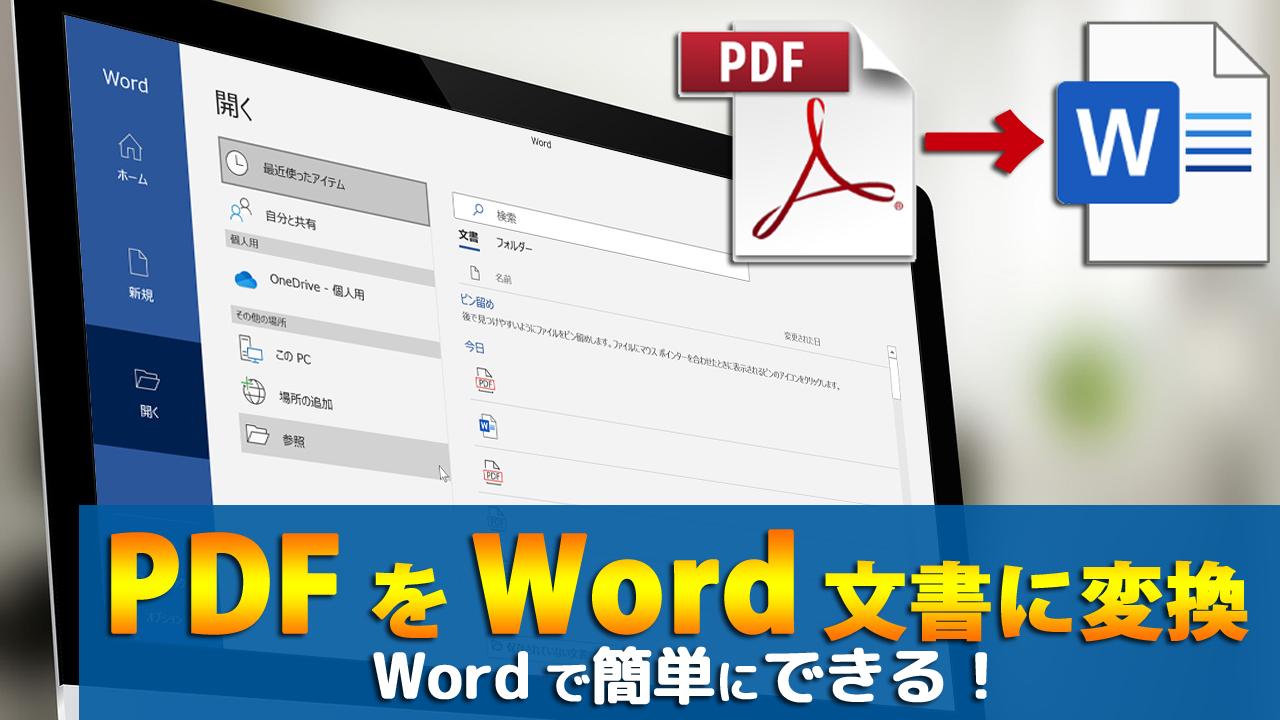 PDFをWord文書に変換